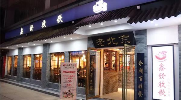 鑫发牧歌老北京火锅连锁店(常熟店)