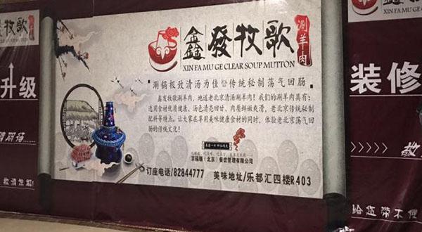 鑫发牧歌老北京火锅连锁店(乐都汇店)