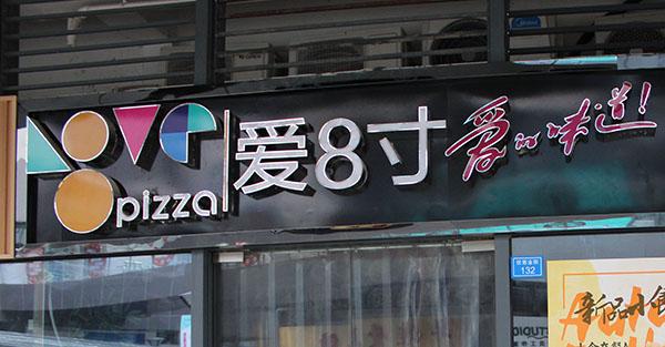 爱8寸连锁店(优客金街店)
