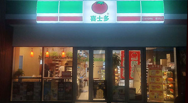 喜士多便利店(微纳门市)