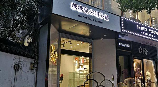 琪妙屋甜品店(新生路)