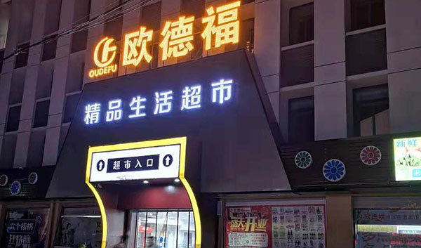 欧德福超市连锁(江浙沪区域店)