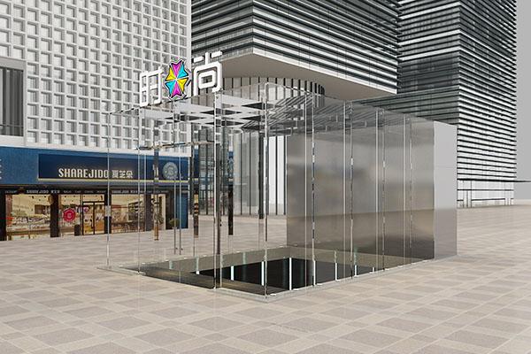 时尚莱迪购物广场(南京)开工