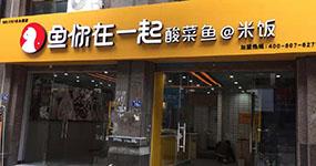 鱼你在一起连锁店(福建泉州南安店)