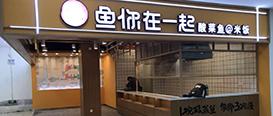 湖州佳源广场店(鱼你在一起餐饮店装修)