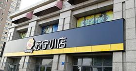 苏宁小店连锁(东顺苑店)