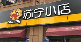 苏宁小店连锁(无锡红豆香江豪庭店)