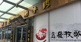 鑫發牧歌连锁店(老北京火锅八方汇店)
