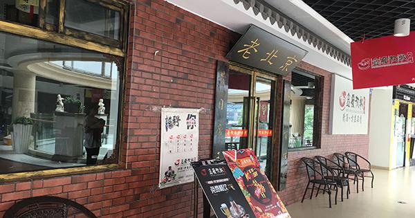 鑫發牧歌老北京火锅(星光名座店)