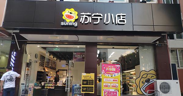 苏宁小店连锁店设计装修(凯利公社店)
