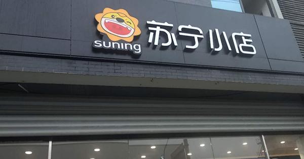 苏宁人力资源小店(圣迪工业)