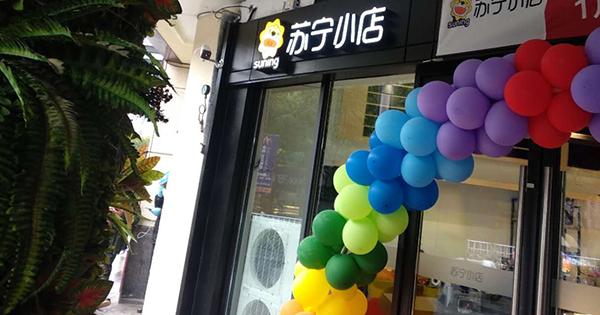 苏宁小店(金轮星光名座店)