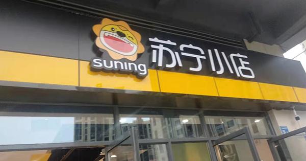 苏宁小店(无锡中邦城市花园店)