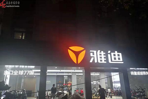 雅迪电动车专卖店(南京中华路店)