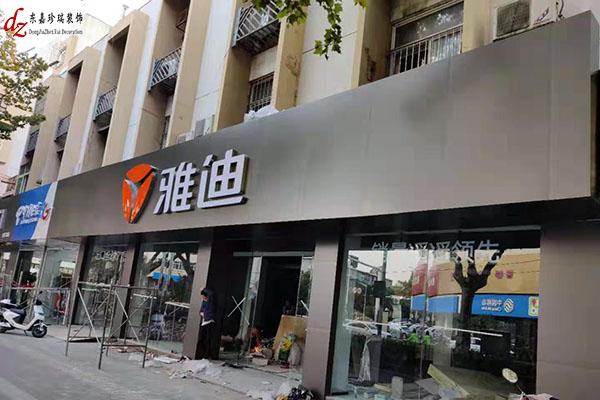 雅迪电动车专卖店(南京热河路店)