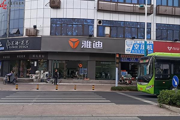 雅迪电动车专卖店(张家港暨阳路店)