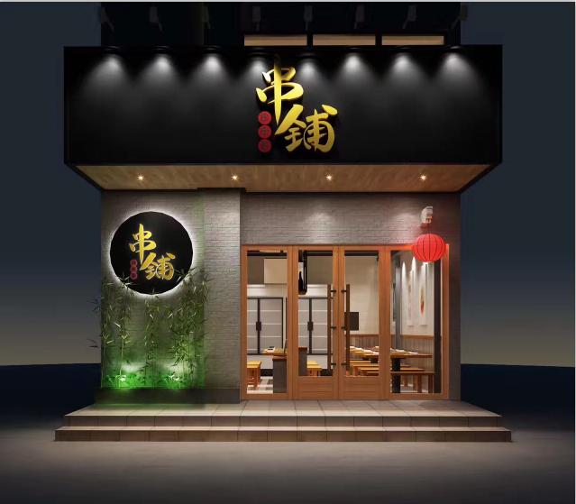 中餐廳案例 串鋪設計裝修      -  串鋪設計裝修 -          門頭