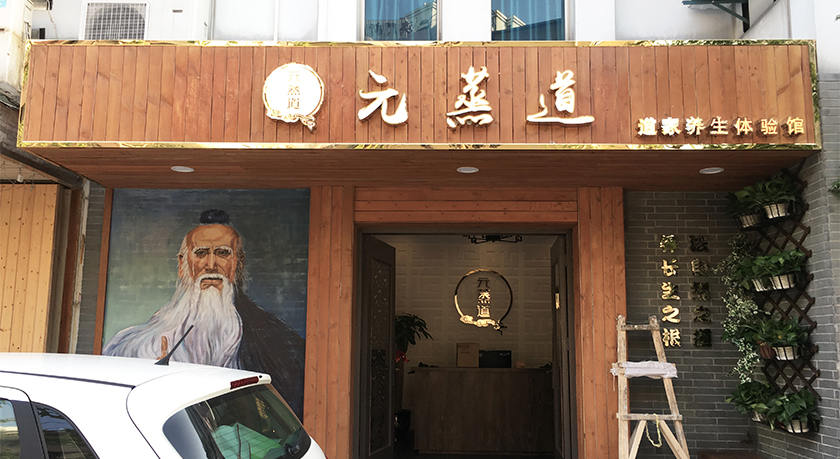 上海元蒸道实景展示图