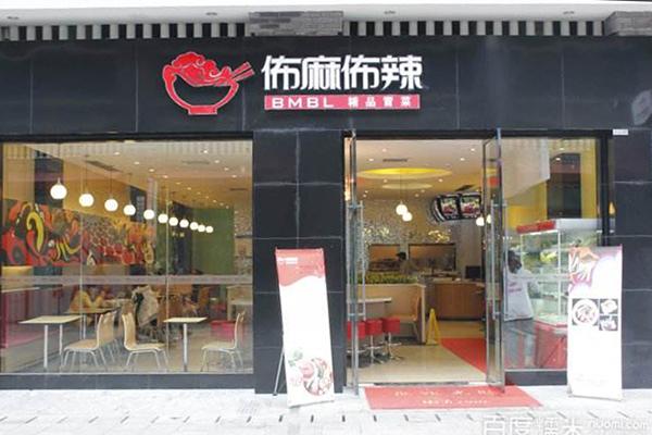 佈麻佈辣精品冒菜连锁店(民乐店)