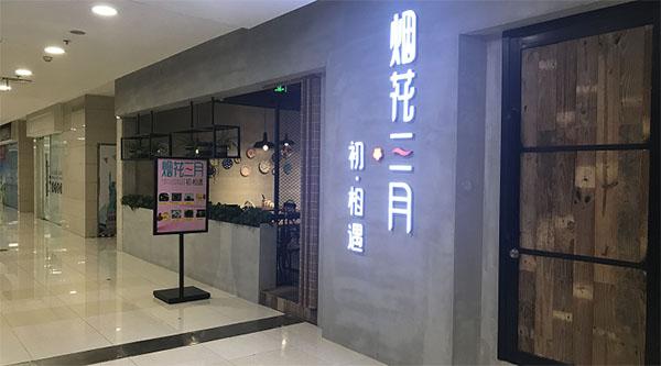 宝龙烟花三月初相遇餐饮店设计装修