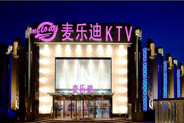 麦乐迪KTV设计