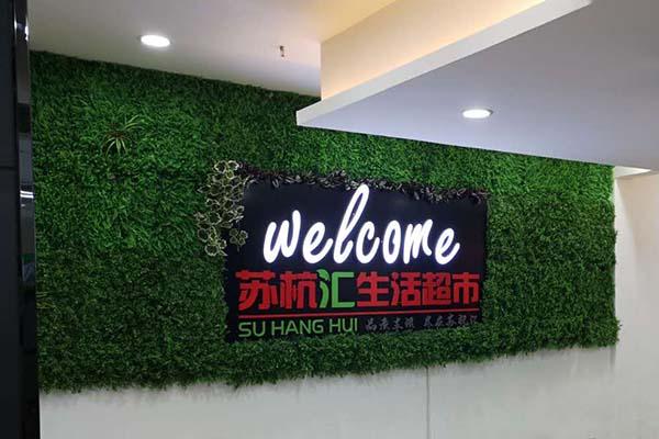 杭州余杭的苏杭汇超市设计装修