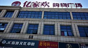 泾县欧德福超市连锁设计装修(后改名为亿家欢购物广场)