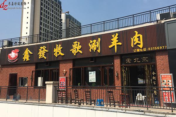 鑫发牧歌老北京连锁火锅店